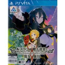 PSVITA: REFRAIN NO CHIKA MEIKYUU TO MAJO NO RYODAN (Z3)(JP) (แผ่นเกมส์ลดราคาพิเศษ)