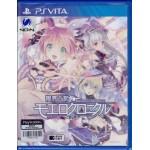 PSVITA: GENKAI TOKKI MOEROCRONICLE (Z3)(JP) (แผ่นเกมส์ลดราคาพิเศษ)