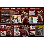 MG 1/100 MUSHA GUNDAM MK II TOKUGAWA IEYASU VER. (REISSUE) - LIMITED EDITION [RARE]