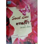 Sweet Love หวานรัก (ปลายน้ำ)