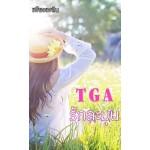 TGA รักละมุน (เพียงเพลิน)
