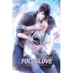 FocusLove โฟกัสรัก ให้ลงล็อค