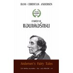 Andersen's Fairy Tales (เทพนิยายแอนเดอร์เซน)