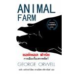 Animal Farm (แอนิมอล ฟาร์ม)