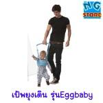 เป้พยุงเด็กหัดเดิน รุ่น Eggbaby สีแดง