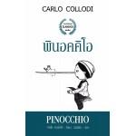 PINOCCHIO (พินอคคิโอ)