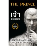 The Prince (เจ้าผู้ครองนคร)