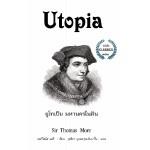 Utopia (ยูโทเปีย : มหานครในฝัน)