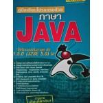 คู่มือเขียนโปรแกรมด้วยภาษา Java